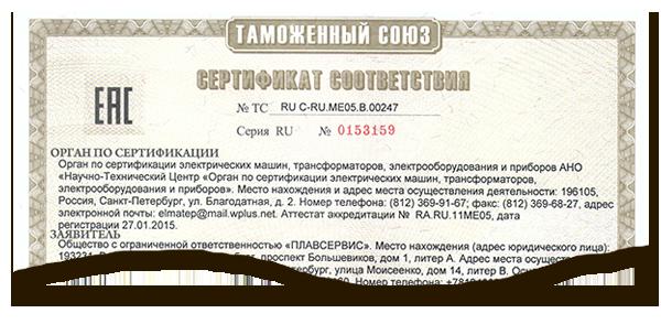 Сертификат Плавсервис